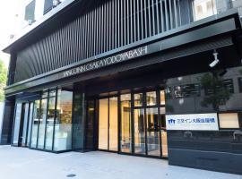 大阪淀屋橋索三科酒店
