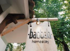 바오밥 홈스테이