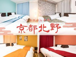 Petit Hotel Sento Kyoto Kitano
