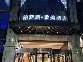 Xi'an PERFECT BY BOFFOL HOTEL
