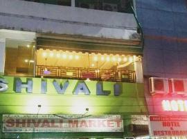 Hotel Shivali, Bongaigaon (рядом с городом Goālpāra)