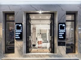 Antigon Urban Chic Hotel - The Leading Hotels of the World