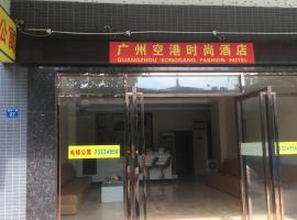 Guangzhou Konggang Fashion Hotel