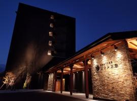 函館湯の川温泉ホテル万惣