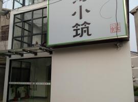 Tingtao Xiaozhu Guesthouse