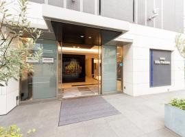 東京新宿芬迪別墅酒店