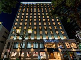ダイワロイネットホテル姫路, 姫路市