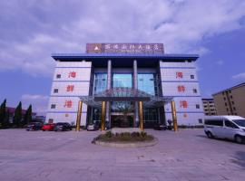 Lide International Hotel Hongqiao Branch