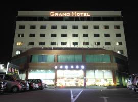 충주 그랜드 호텔
