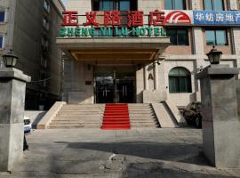 Zheng Yi Lu Hotel