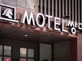 SsangMa Motel