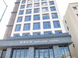 探索私旅 Explore Hotel