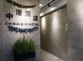 China (HK) Hotel