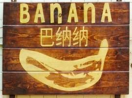 Banana Homestay & Hostel