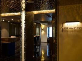 宽融全套房酒店(重庆江北源著店)
