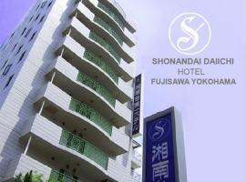 藤澤橫濱湘南第一酒店