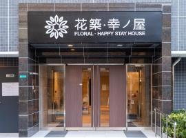 花築·大阪幸之屋精品酒店
