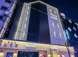 옐로 호텔