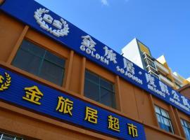 Golden Sojourn Resort Tunchang, Tunchang