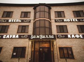 Гостиница SамВилла