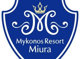 MykonosResort Miura