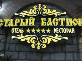Старый Бастион