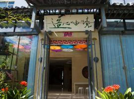 Lijiang Naxi Family's Home Stay