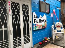 島宿 Fujioka