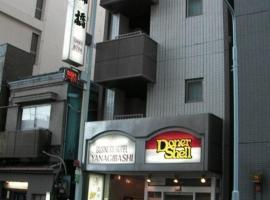 ホテル柳橋