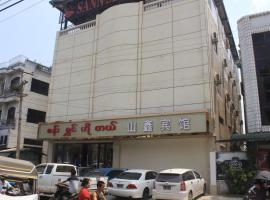 Sann Shwin Hotel