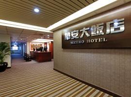華安大飯店, 斗六市
