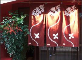 Guest House Bonteiji