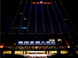 Yangzhou Tairun Hotel, Jiangdu (Tai'an yakınında)