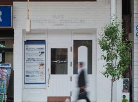 Art Hotel Color Aomori, Аомори