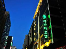 Abata Business Hotel