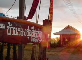 Heun Baan Rong Khun Resort