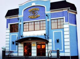 Hotel Poruchik Golicin, Tolyatti