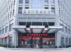 Xi'an Qu Jiang Yin Zuo Hotel