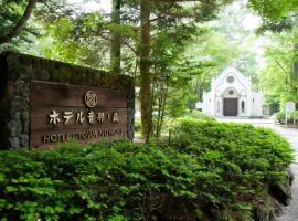 Kyu Karuizawa Hotel Otowa No Mori