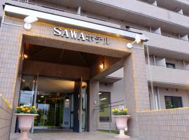 河口湖ビジネス&リゾート SAWA ホテル