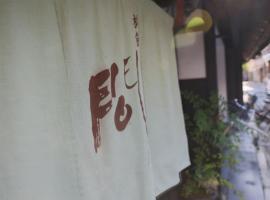 Kyomachiya Ryokan Ma