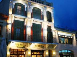 Παραδοσιακό Ξενοδοχείο Αστόρια