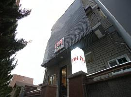 D.H Sinchon Guesthouse
