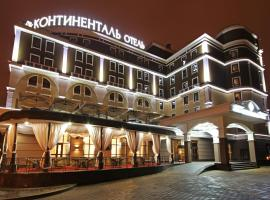 Бизнес-Отель Континенталь