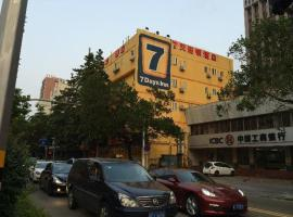 7Days Inn Zhuhai Jida Duty Free Store, Zhuhai