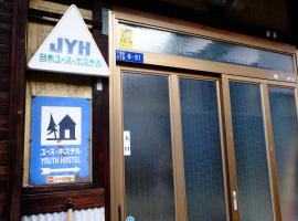 Fujiyoshida Youth Hostel
