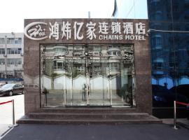 Hong Wei Yi Jia Beijing WangJing