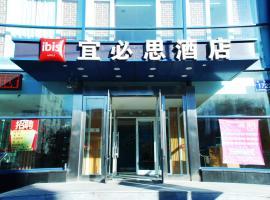 Ibis Changchun Jianshe Street