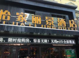 Yi Jia Li Jing Hotel