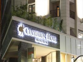 센츄리온 호텔 이케부쿠로 스테이션